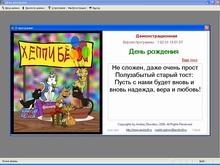 """Скриншот программы: """"День рождения"""". Кликните для просмотра изображения."""