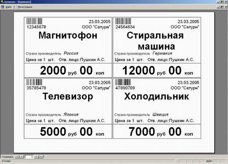 Печать Ценников Из Excel - фото 11